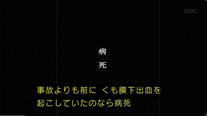 アンナチュラル4話のキャプ200