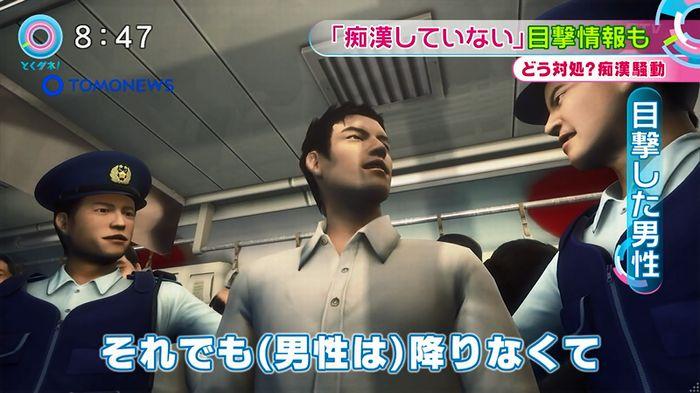 とくダネ! 平井駅痴漢のキャプ33