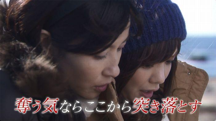 奪い愛 3話のキャプ819