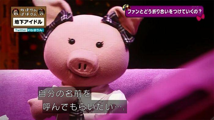 ねほりん 地下アイドル後編のキャプ266
