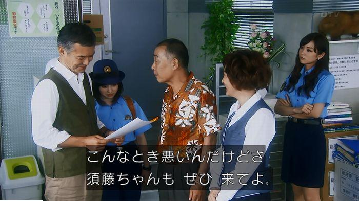 警視庁いきもの係 最終話のキャプ267