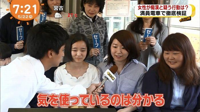 めざましTV 痴漢のキャプ63