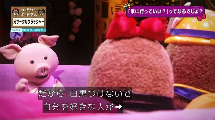 ねほりんぱほりん サークルクラッシャーのキャプ211