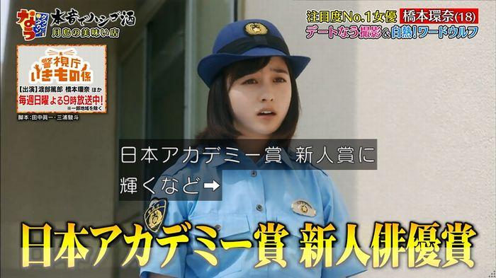 ダウンタウンなう 橋本環奈のキャプ17