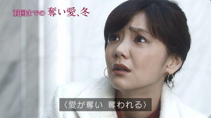 奪い愛 5話のキャプ10