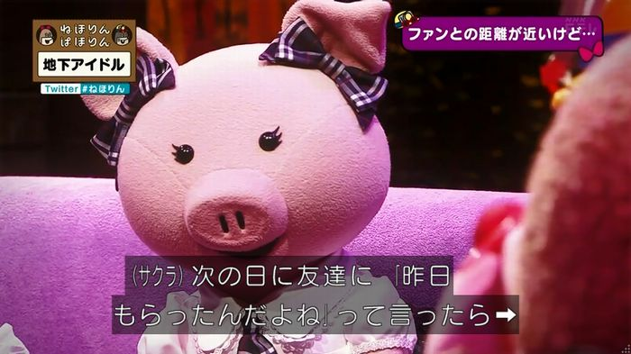 ねほりん 地下アイドル後編のキャプ167