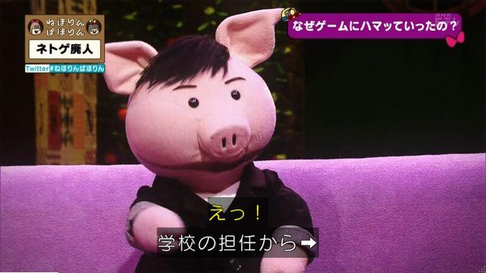 ねほりんネトゲ廃人のキャプ284