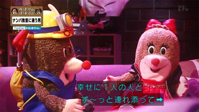 ねほりん ナンパ回のキャプ481