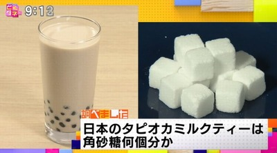「【実況】タピオカミルクティー、一杯の角砂糖の量がヤバすぎる…/(^o^)\オワタ これは糖尿病まっしぐらですわ…」という記事の見出し画像