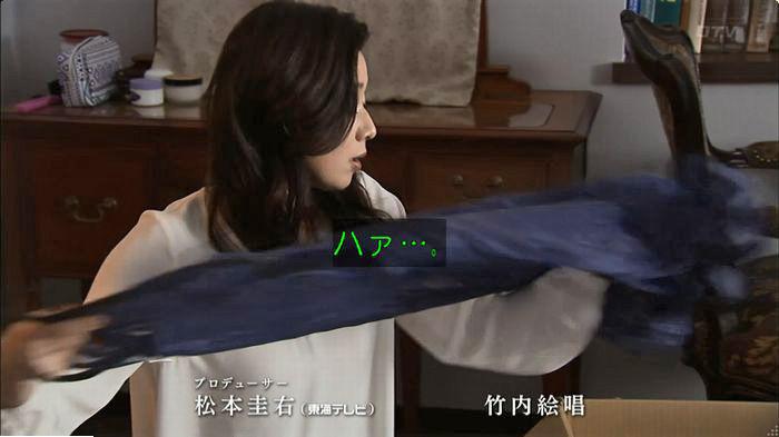 ウツボカズラの夢5話のキャプ667