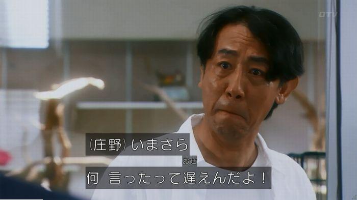 警視庁いきもの係 最終話のキャプ684