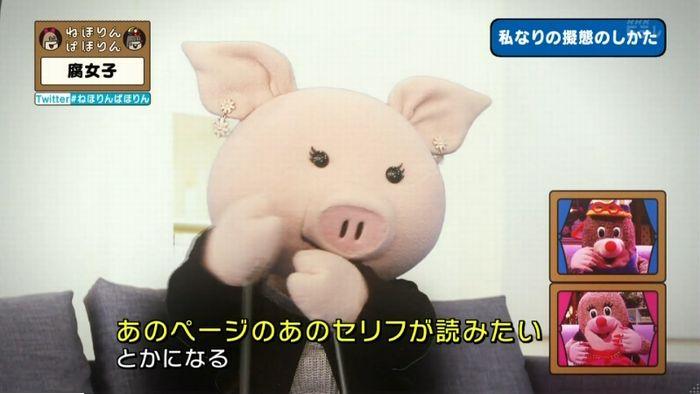 ねほりん腐女子回のキャプ364