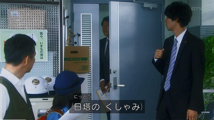 警視庁いきもの係 最終話のキャプ275