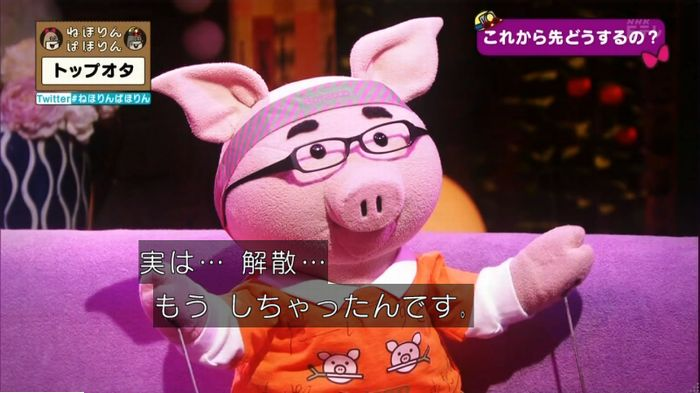 ねほりんぱほりんのキャプ453