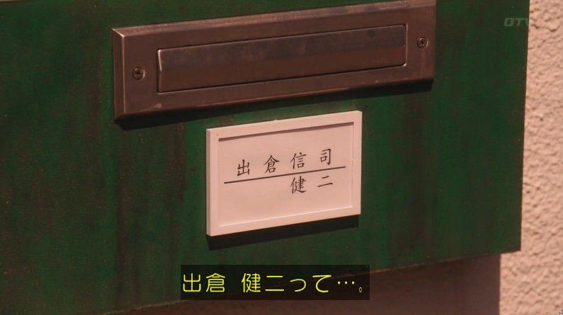 いきもの係 4話のキャプ591