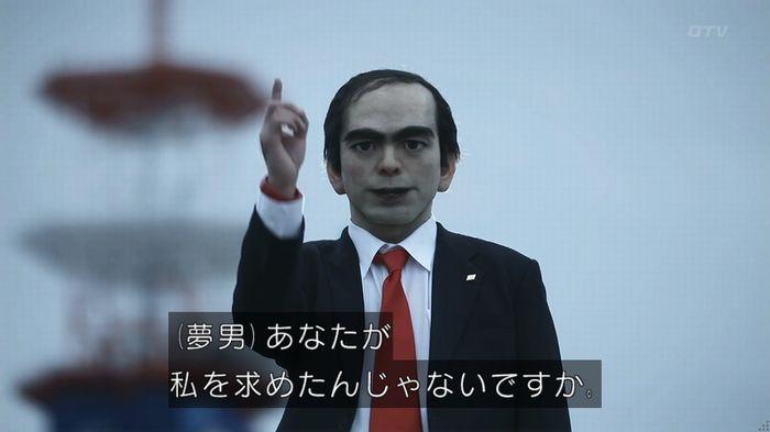 世にも奇妙な物語 夢男のキャプ426