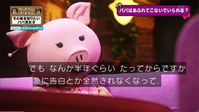 ねほりんぱほりんのキャプ59