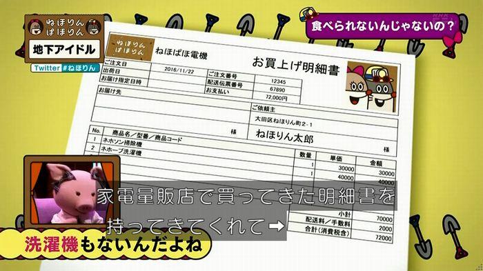 ねほりん 地下アイドル回のキャプ139
