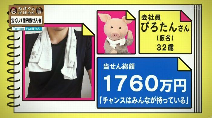 ねほりんぱほりんのキャプ362