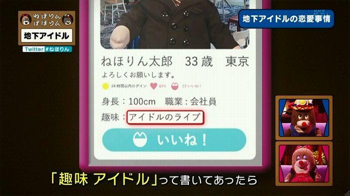 ねほりん 地下アイドル後編のキャプ364