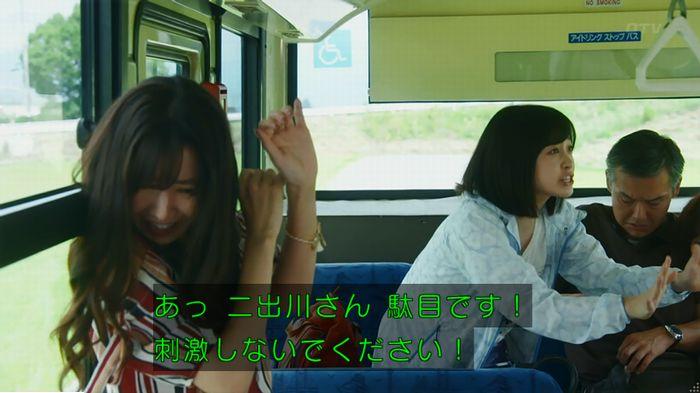 警視庁いきもの係 9話のキャプ41