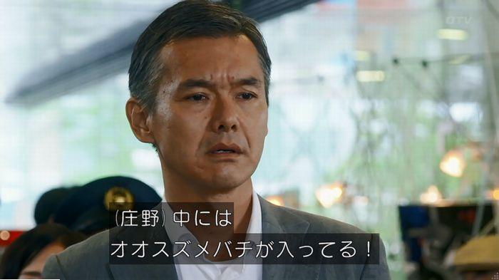 警視庁いきもの係 最終話のキャプ498