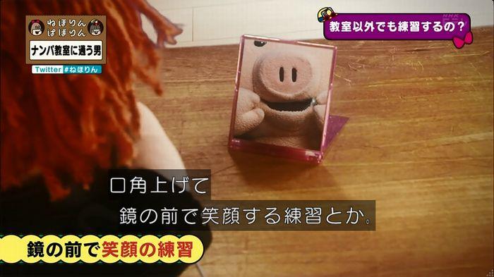 ねほりん ナンパ回のキャプ236