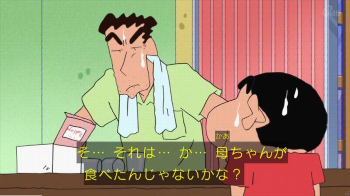 クレヨンしんちゃんのキャプ86