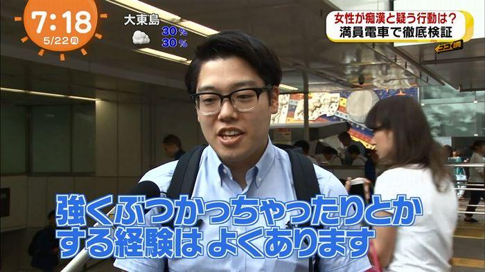 めざましTV 痴漢のキャプ32
