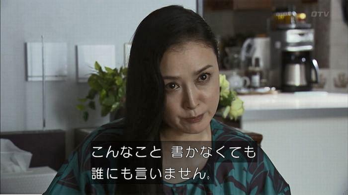 ウツボカズラの夢7話のキャプ296
