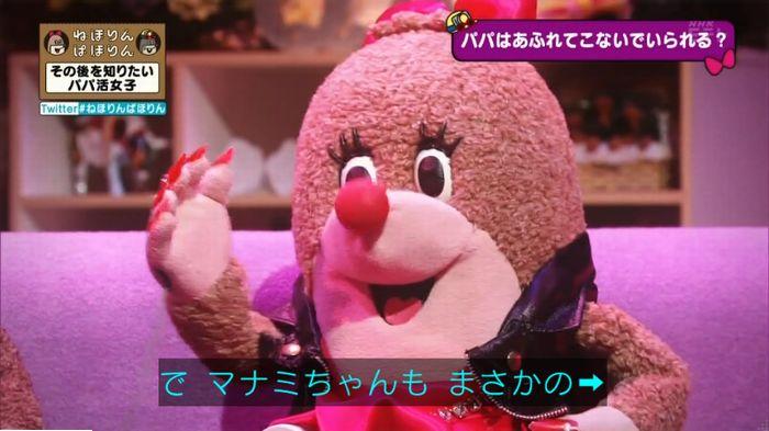 ねほりんぱほりんのキャプ91