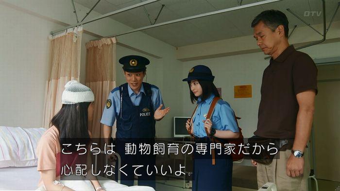 警視庁いきもの係 9話のキャプ229
