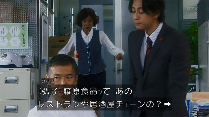 いきもの係 2話のキャプ68
