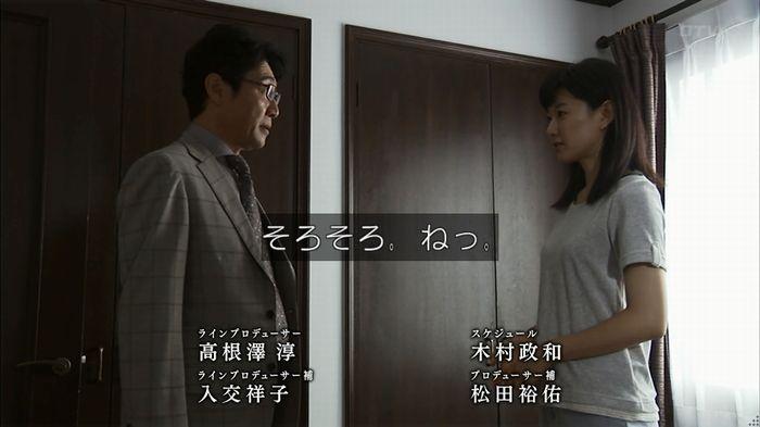 ウツボカズラの夢4話のキャプ663