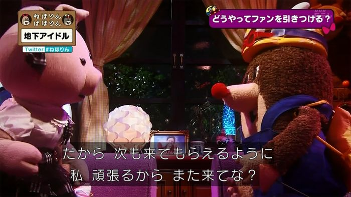 ねほりん 地下アイドル回のキャプ457