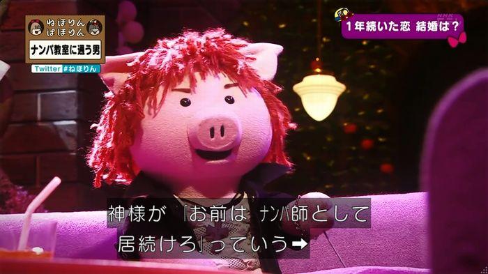 ねほりん ナンパ回のキャプ467