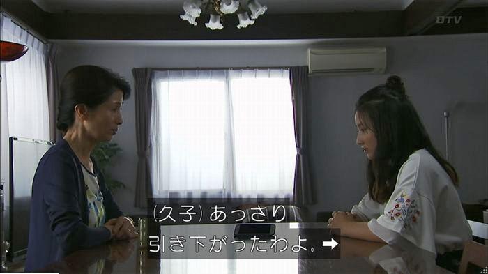 ウツボカズラの夢7話のキャプ239