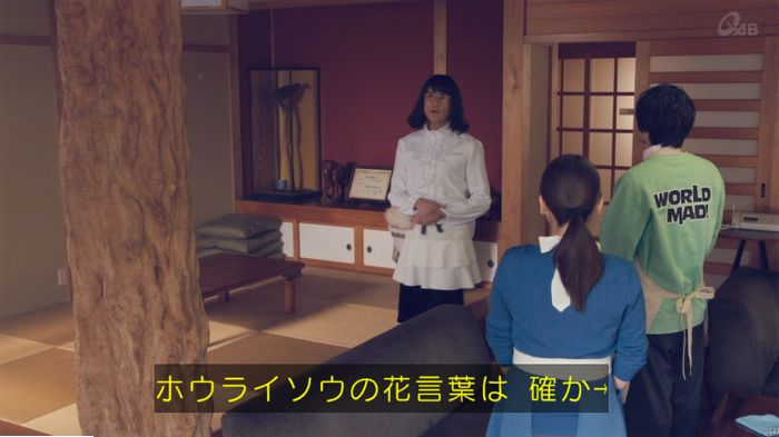 家政婦のミタゾノ 7話のキャプ185