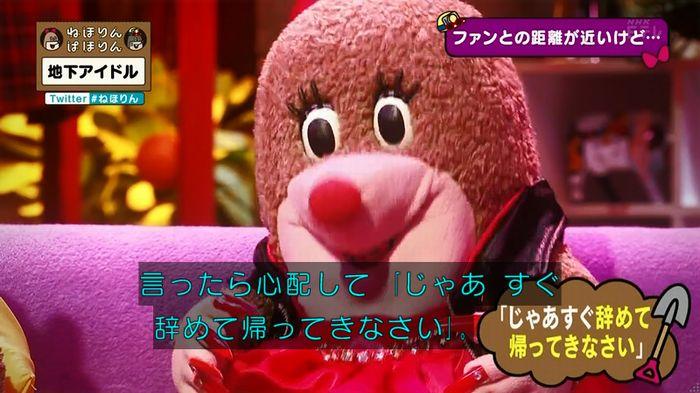 ねほりん 地下アイドル後編のキャプ190