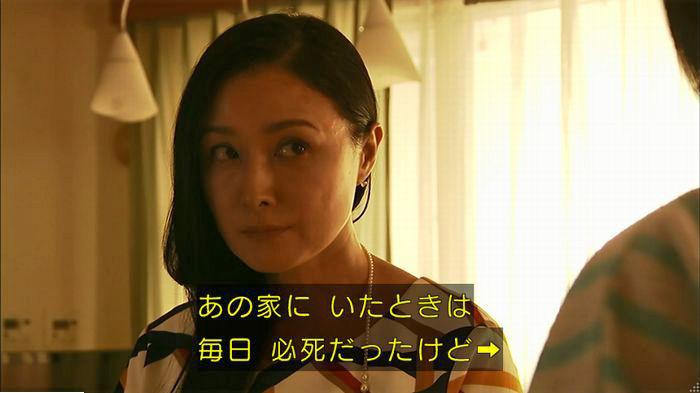 ウツボカズラの夢6話のキャプ337