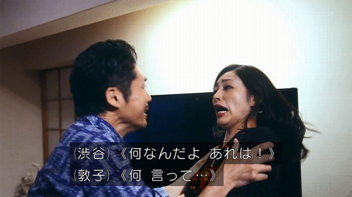 警視庁いきもの係 8話のキャプ697