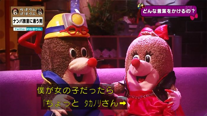 ねほりん ナンパ回のキャプ109