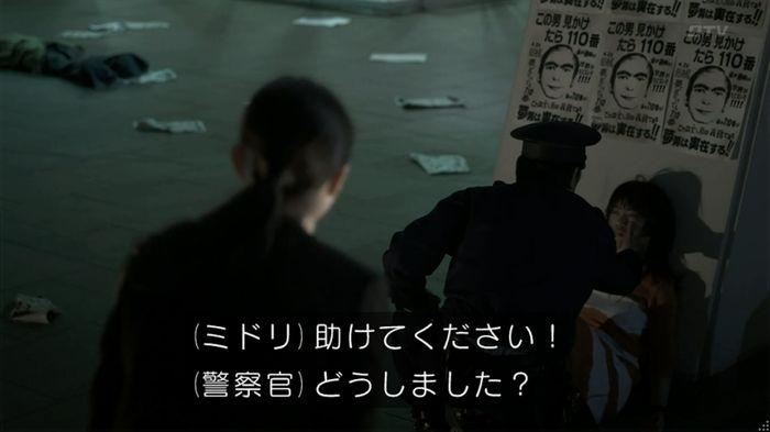 世にも奇妙な物語 夢男のキャプ362