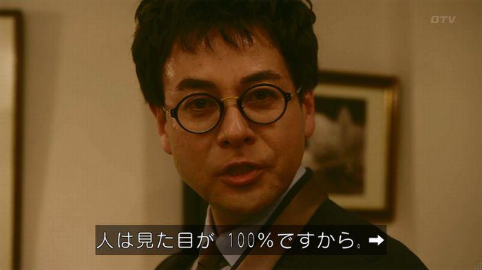 人は見た目が100% 1話のキャプ342