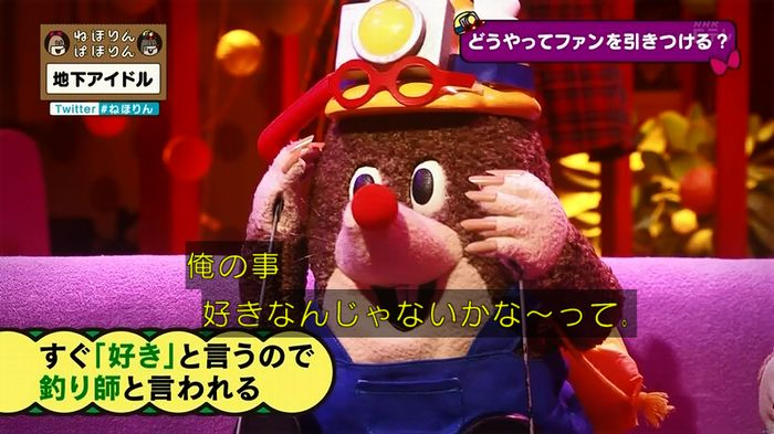 ねほりん 地下アイドル回のキャプ431