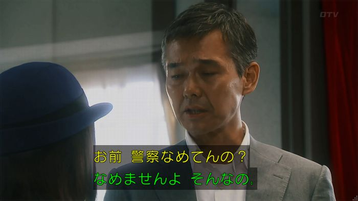 いきもの係 2話のキャプ54