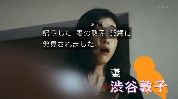 警視庁いきもの係 8話のキャプ101