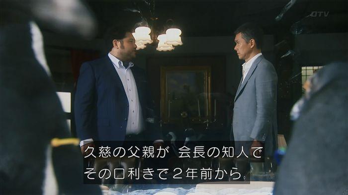 いきもの係 2話のキャプ321