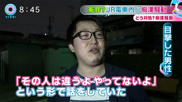 とくダネ! 平井駅痴漢のキャプ15
