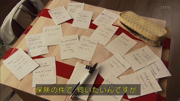 ウツボカズラの夢2話のキャプ344